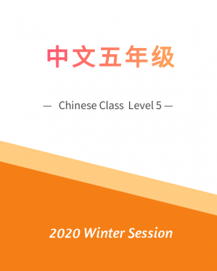 中文五年级冬季课程 Chinese Level 5-  Winter Session