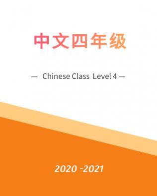 中文四年级全年计划 Chinese Level 4