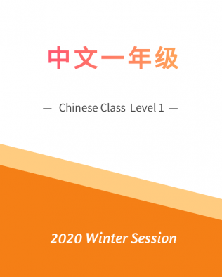 中文一年级冬季课程 Chinese Level 1 – Winter Session