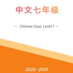中文七年级全年计划 Chinese Level 7