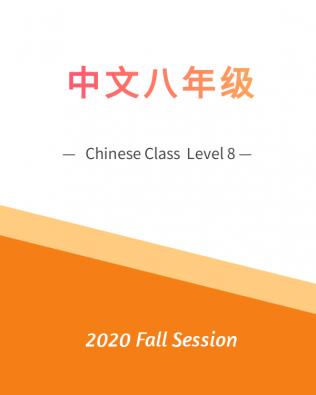 中文八年级秋季课程 Chinese Level 8 –  Fall Session