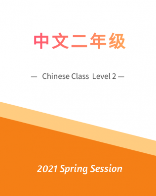 中文二年级春季课程 Chinese Level 2 – Spring Session
