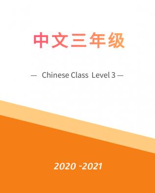 中文三年级全年计划 Chinese Level 3