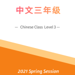 中文三年级春季课程 Chinese Level 3-  Spring Session