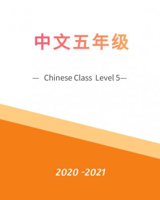 中文五年级全年计划 Chinese Level 5