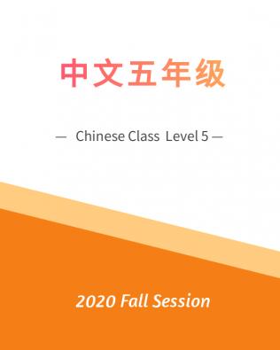 中文五年级秋季课程 Chinese Level 5-  Fall Session