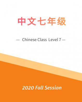 中文七年级秋季课程 Chinese Level 7 –  Fall Session