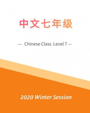 中文七年级冬季课程 Chinese Level 7 –  Winter Session