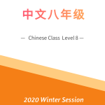 中文八年级冬季课程 Chinese Level 8 – Winter Session