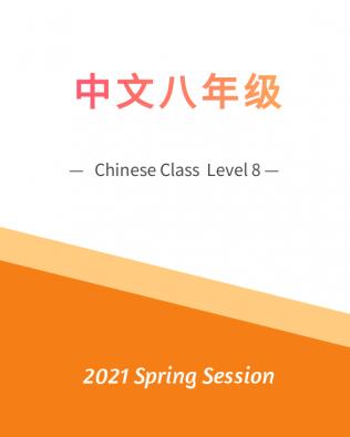中文八年级春季课程 Chinese Level 8 –  Spring Session