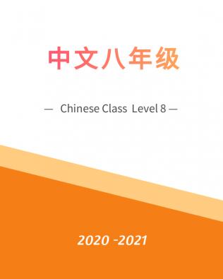 中文八年级全年计划 Chinese Level 8
