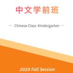 Kindergarten 中文班 – Fall Session