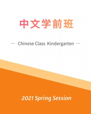 Kindergarten 中文班 – Spring Session