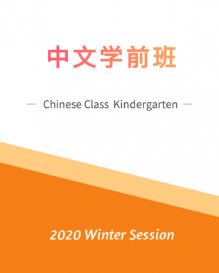 Kindergarten 中文班 – Winter Session