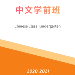 Kindergarten 中文班 Yearly Plan