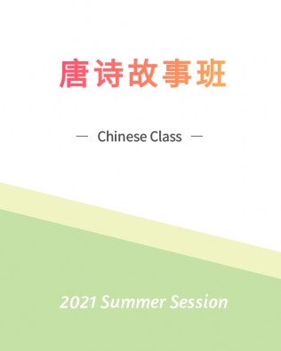 Poetry & Story PM Class 唐诗故事下午班