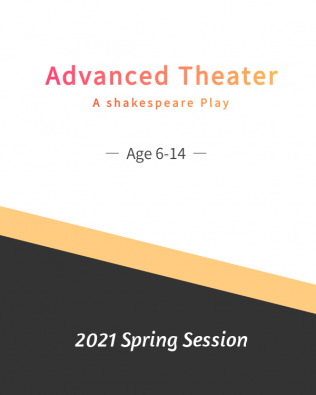 Advanced Theater – A Shakespeare Play