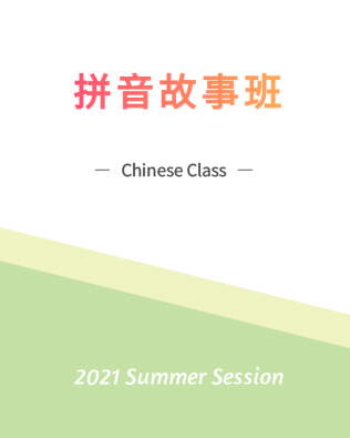 Pin Yin PM Class 拼音故事下午班