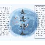 读故事,学诗词   3/29-4/2