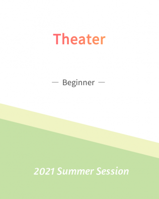 Theater – Beginner   8/2-8/13