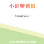 Novel PM Class 小说精读课下午班