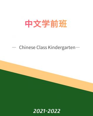 中文学前班全年计划 Chinese  Kindergarten Yearly Bundle