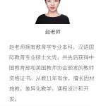 中文六年级秋季课程 Chinese Level 6 – Fall Session