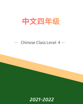 中文四年级秋季课程 Chinese Level 4 – Fall Session