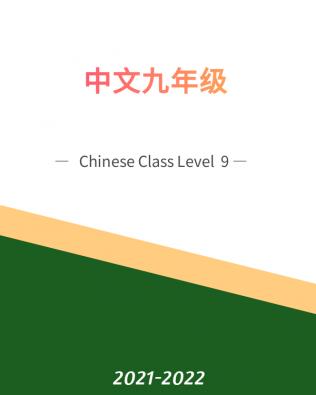中文九年级冬季课程 Chinese Level 9 – Winter Session